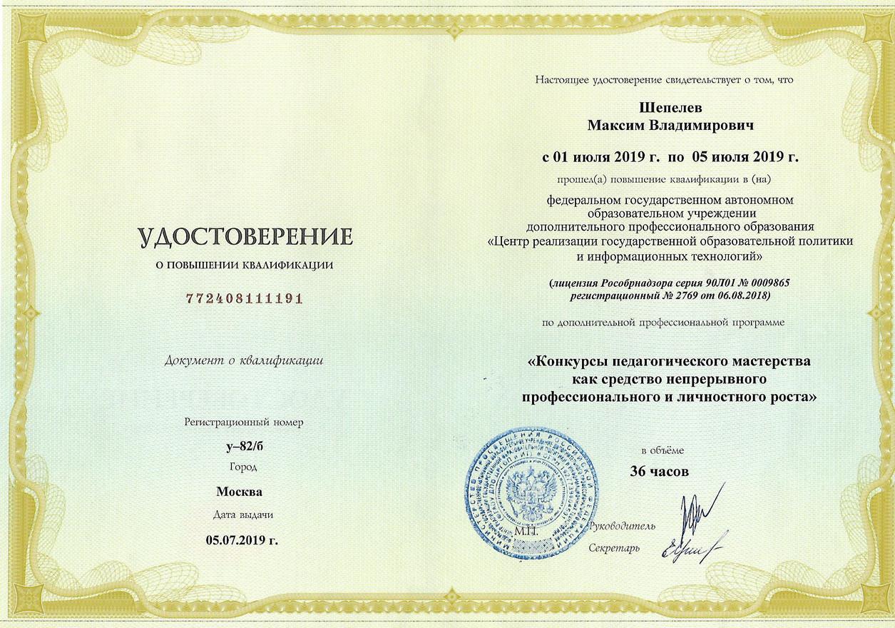 Курсы повышеня квалификации (г. Москва)