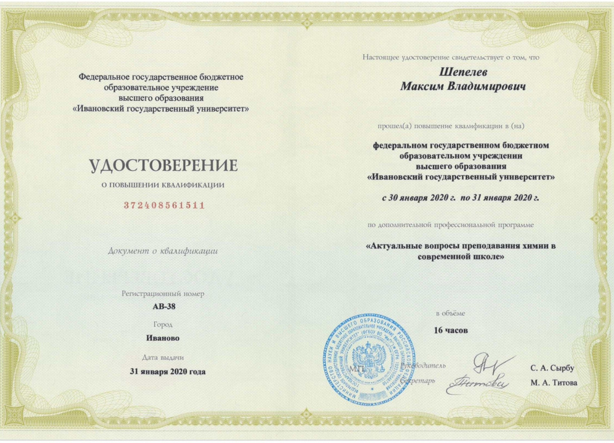 Курсы повышения квалификации (г. Иваново)