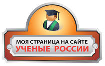 Ученые России
