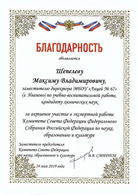Благодарность Совета Федерации РФ