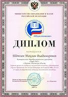 Лауреат премии Президента РФ