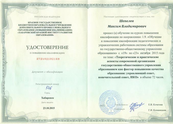 Курсы повышения квалификации (Хабаровск)
