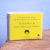 yaetoco 家族洗顔石鹸(伊予柑)