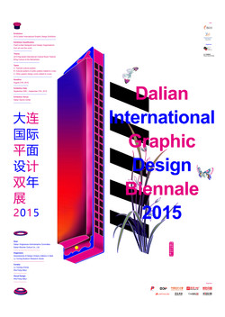 2015 Dalian International Graphic Design