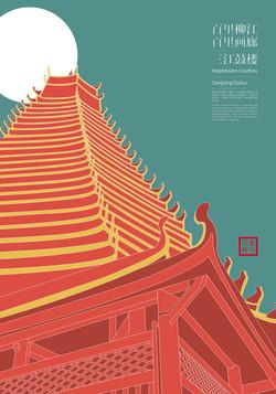 Impression Liuzhou