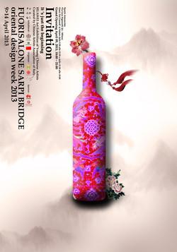 2013 Oriental Design Week Series