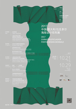 2017 China/Italy/Ecuador Poster Design Biennale2017 China/Italy/Ecuador Poster Design Biennale-3