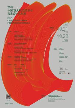 2017 China/Italy/Ecuador Poster Design Biennale-2