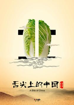 A Bite of China2-North