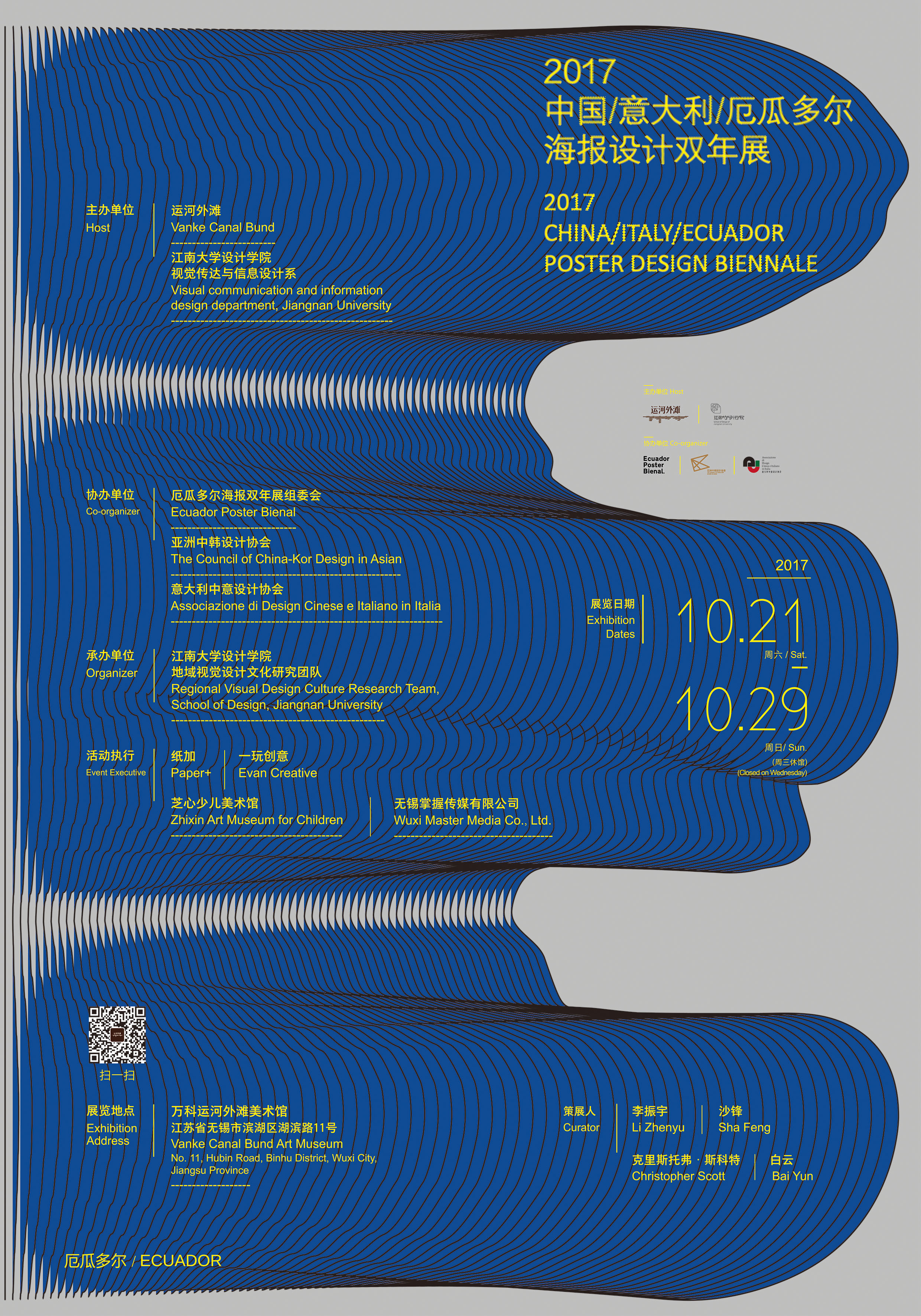 2017 China/Italy/Ecuador Poster Design Biennale-1