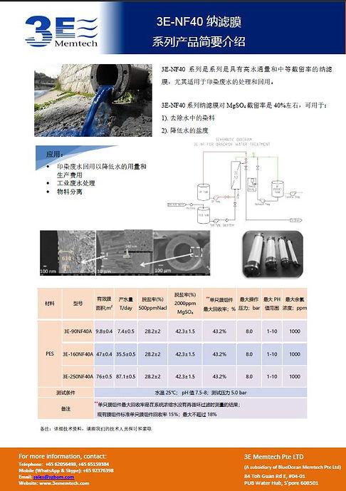 3E-NF40.jpg