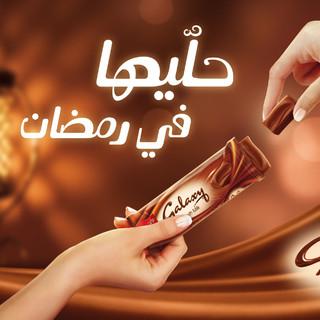 Galaxy Ramadan Acivation