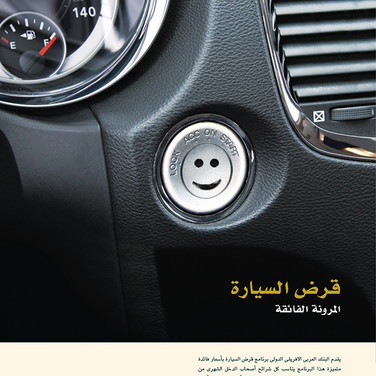 AAIB Car Loan Campaign
