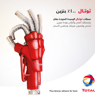 Total Filter Campaign