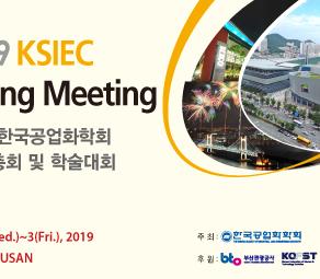 2019 한국공업화학회 춘계 학술대회 전시참여