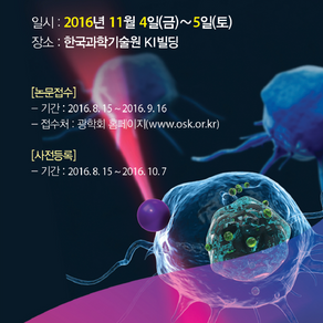 Annual Biophotonics Conference 2016