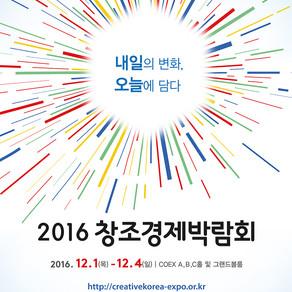 2016 창조경제박람회