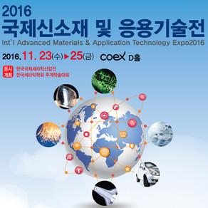 2016 한국세라믹학회 추계학술대회