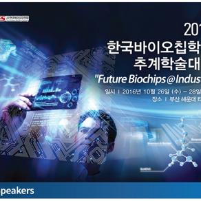2016 한국바이오칩학회 추계학술대회