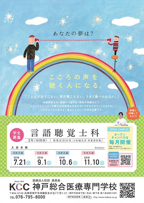 神戸総合医療専門学校ポスター