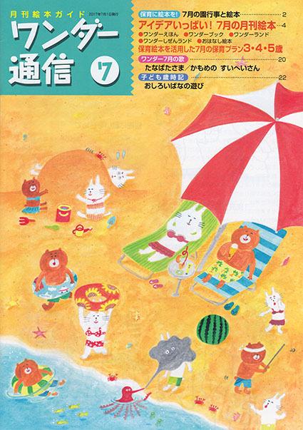 月間絵本ガイド『ワンダー通信』