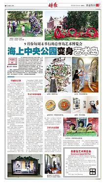 China Press - Portal: Governers Island Art Fair