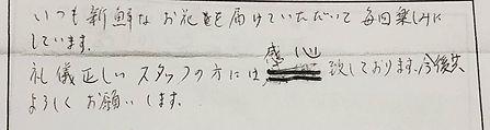 アンケート (5).jpeg