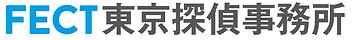 FECT東京探偵事務所のロゴ