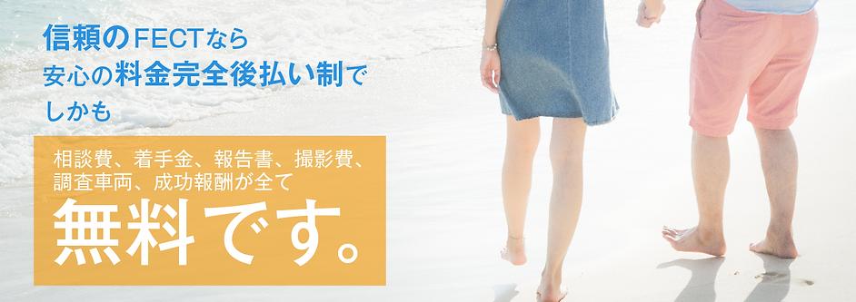 FECT東京探偵事務所は稼働時間以外は無料です。