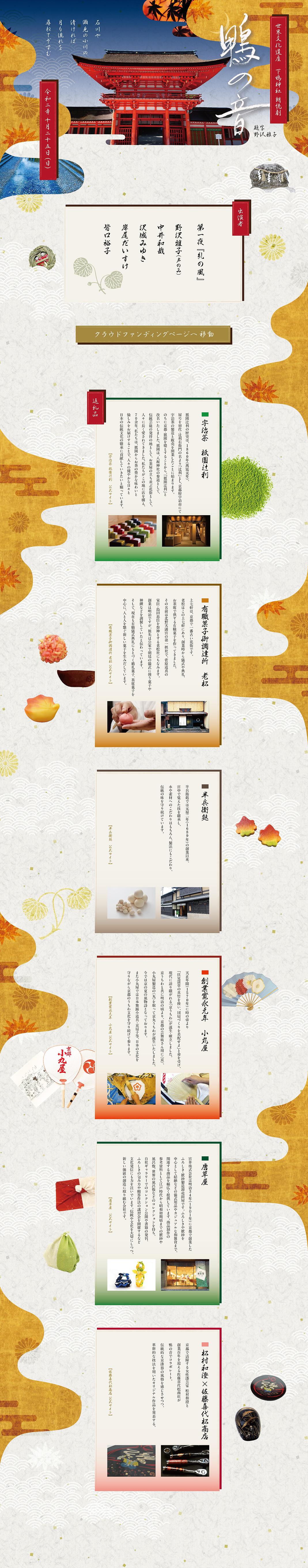 鴨の音_サイトイメージ_0911_アートボード 1.jpg