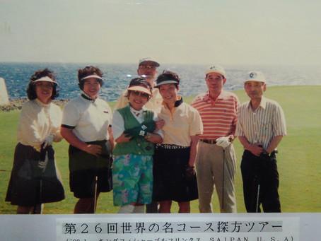 ゴルフスクール40年の歩み(1999)