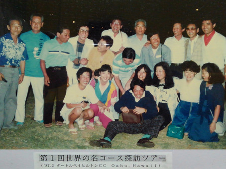 ゴルフスクール40年の歩み(1987)