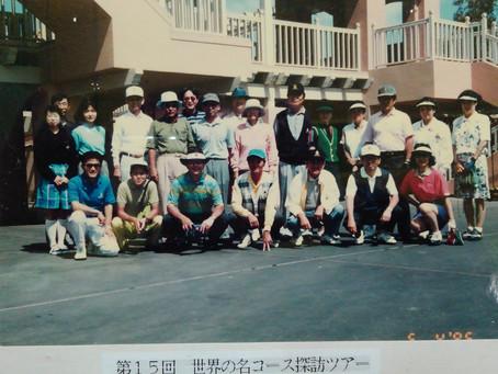 ゴルフスクール40年の歩み(1995)