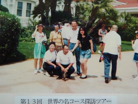 ゴルフスクール40年の歩み(1994)