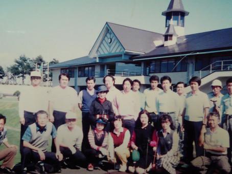 ゴルフスクール40年の歩み(1989)