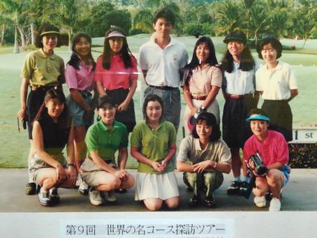 ゴルフスクール40年の歩み(1992)
