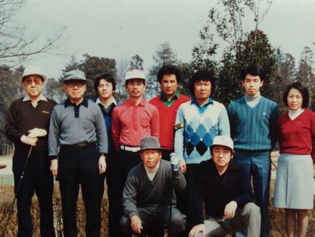 ゴルフスクール40年の歩み(1984)