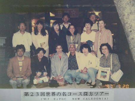 ゴルフスクール40年の歩み(1997)