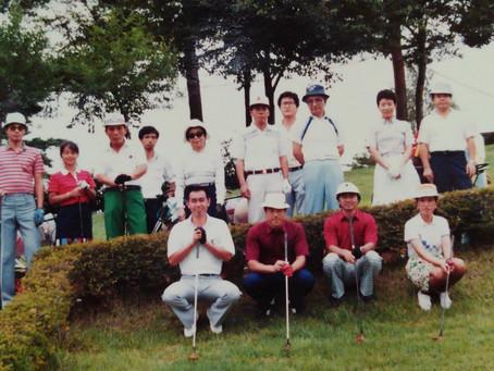 ゴルフスクール40年の歩み(1982)