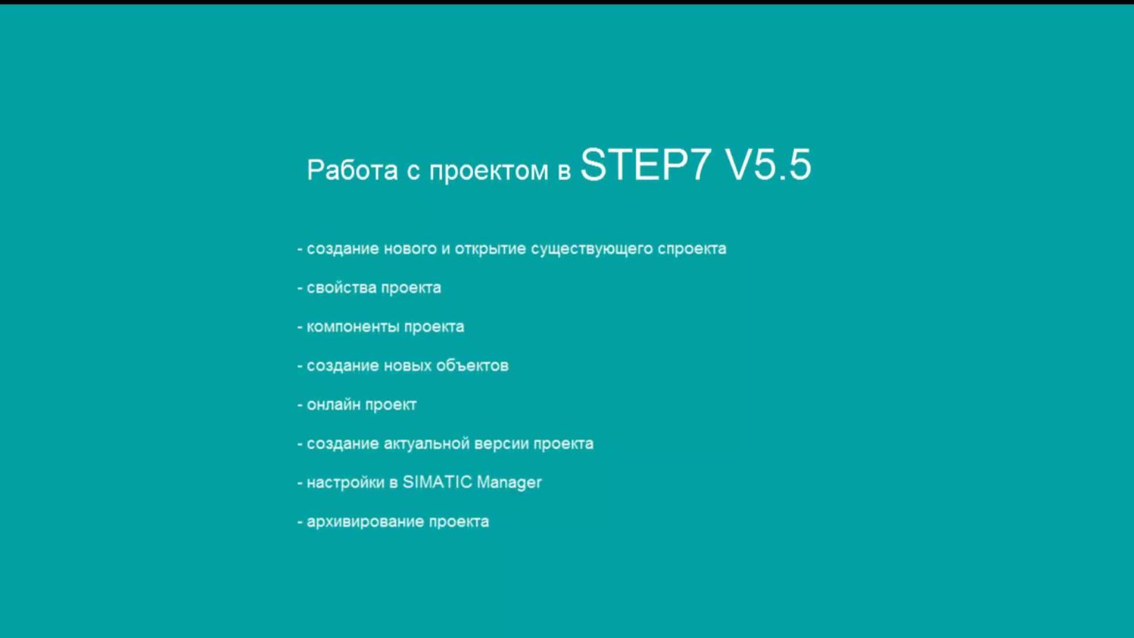 S7Proj_1