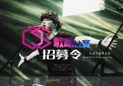OS Singing Contest 2018
