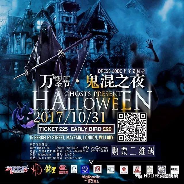 Ghost Halloween Party 2017