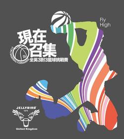 Jellybird Basketball competition.jpg