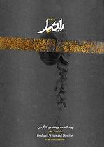 Raheel Poster .jpg