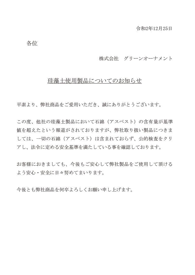 珪藻土使用製品についてのお知らせ-01.jpg