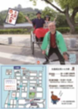 人力車ポスター まるがめくんVer. 圧縮.jpg