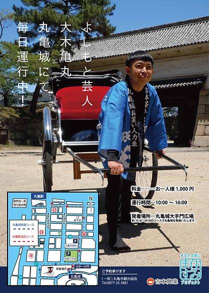 人力車チラシ.jpg