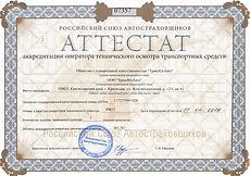 АТЕСТАТ АККРЕДИТАЦИИ.jpg