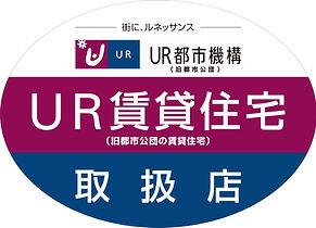 建栄不動産 東京都中央区銀座 UR 賃貸住宅