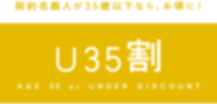 UR35割り